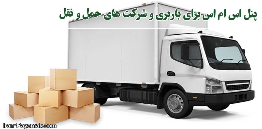پنل اس ام اس برای باربری و شرکت های حمل و نقل