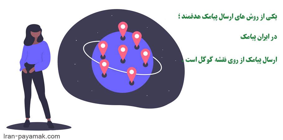ارسال پیامک از روی نقشه گوگل