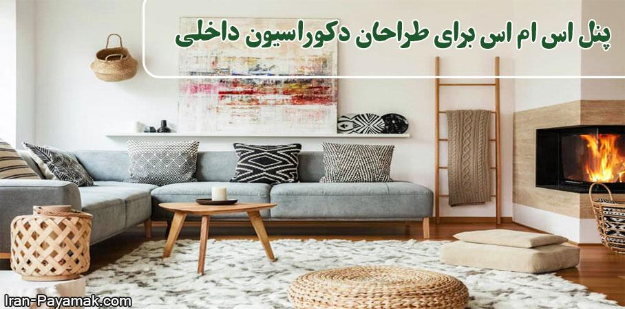 پنل اس ام اس برای طراحان دکوراسیون